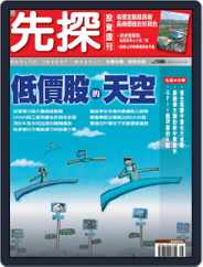 Wealth Invest Weekly 先探投資週刊 (Digital) Subscription November 17th, 2006 Issue