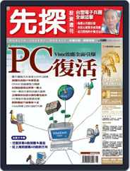 Wealth Invest Weekly 先探投資週刊 (Digital) Subscription November 24th, 2006 Issue