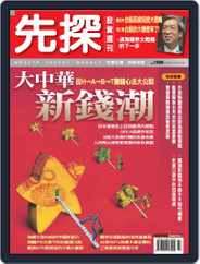 Wealth Invest Weekly 先探投資週刊 (Digital) Subscription December 1st, 2006 Issue