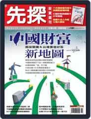 Wealth Invest Weekly 先探投資週刊 (Digital) Subscription December 8th, 2006 Issue