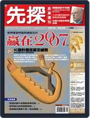 Wealth Invest Weekly 先探投資週刊 (Digital) Subscription December 15th, 2006 Issue