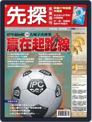Wealth Invest Weekly 先探投資週刊 (Digital) Subscription December 22nd, 2006 Issue