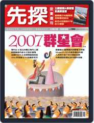 Wealth Invest Weekly 先探投資週刊 (Digital) Subscription December 29th, 2006 Issue