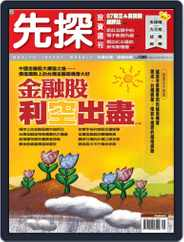 Wealth Invest Weekly 先探投資週刊 (Digital) Subscription January 5th, 2007 Issue
