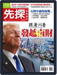 Wealth Invest Weekly 先探投資週刊 (Digital) Subscription May 23rd, 2019 Issue
