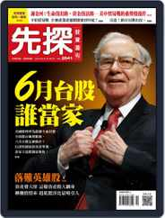 Wealth Invest Weekly 先探投資週刊 (Digital) Subscription May 30th, 2019 Issue