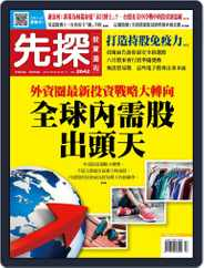Wealth Invest Weekly 先探投資週刊 (Digital) Subscription June 5th, 2019 Issue