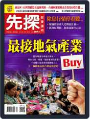 Wealth Invest Weekly 先探投資週刊 (Digital) Subscription June 13th, 2019 Issue