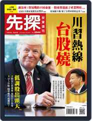 Wealth Invest Weekly 先探投資週刊 (Digital) Subscription June 20th, 2019 Issue