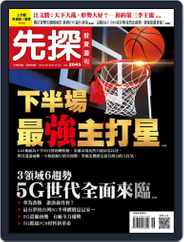 Wealth Invest Weekly 先探投資週刊 (Digital) Subscription June 27th, 2019 Issue