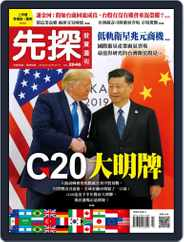 Wealth Invest Weekly 先探投資週刊 (Digital) Subscription July 4th, 2019 Issue
