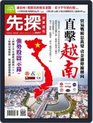 Wealth Invest Weekly 先探投資週刊 (Digital) Subscription July 11th, 2019 Issue