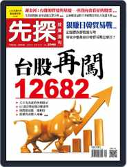 Wealth Invest Weekly 先探投資週刊 (Digital) Subscription July 18th, 2019 Issue