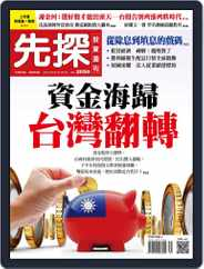 Wealth Invest Weekly 先探投資週刊 (Digital) Subscription August 1st, 2019 Issue