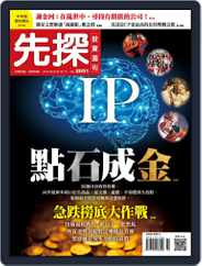Wealth Invest Weekly 先探投資週刊 (Digital) Subscription August 8th, 2019 Issue
