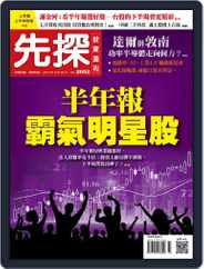 Wealth Invest Weekly 先探投資週刊 (Digital) Subscription August 15th, 2019 Issue