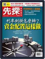 Wealth Invest Weekly 先探投資週刊 (Digital) Subscription August 22nd, 2019 Issue