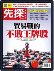 Wealth Invest Weekly 先探投資週刊 (Digital) Subscription August 29th, 2019 Issue