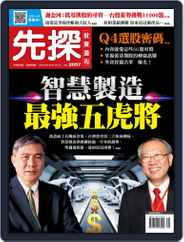 Wealth Invest Weekly 先探投資週刊 (Digital) Subscription September 19th, 2019 Issue