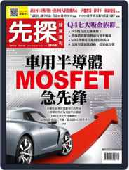 Wealth Invest Weekly 先探投資週刊 (Digital) Subscription September 26th, 2019 Issue