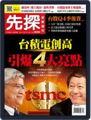Wealth Invest Weekly 先探投資週刊 (Digital) Subscription October 3rd, 2019 Issue