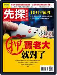 Wealth Invest Weekly 先探投資週刊 (Digital) Subscription October 8th, 2019 Issue