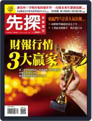 Wealth Invest Weekly 先探投資週刊 (Digital) Subscription October 17th, 2019 Issue