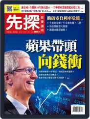 Wealth Invest Weekly 先探投資週刊 (Digital) Subscription October 31st, 2019 Issue