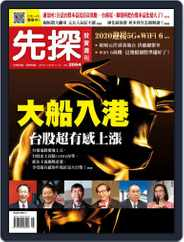 Wealth Invest Weekly 先探投資週刊 (Digital) Subscription November 7th, 2019 Issue