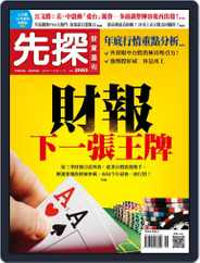 Wealth Invest Weekly 先探投資週刊 (Digital) Subscription November 14th, 2019 Issue