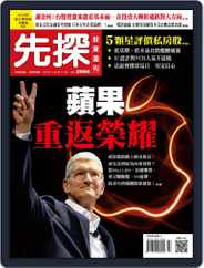 Wealth Invest Weekly 先探投資週刊 (Digital) Subscription November 21st, 2019 Issue