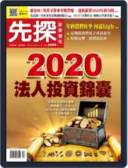 Wealth Invest Weekly 先探投資週刊 (Digital) Subscription December 5th, 2019 Issue
