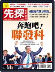 Wealth Invest Weekly 先探投資週刊 (Digital) Subscription December 12th, 2019 Issue