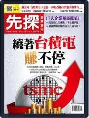 Wealth Invest Weekly 先探投資週刊 (Digital) Subscription December 19th, 2019 Issue