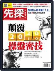 Wealth Invest Weekly 先探投資週刊 (Digital) Subscription December 26th, 2019 Issue