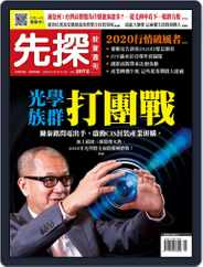 Wealth Invest Weekly 先探投資週刊 (Digital) Subscription January 2nd, 2020 Issue