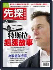 Wealth Invest Weekly 先探投資週刊 (Digital) Subscription January 16th, 2020 Issue
