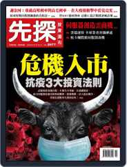 Wealth Invest Weekly 先探投資週刊 (Digital) Subscription February 6th, 2020 Issue