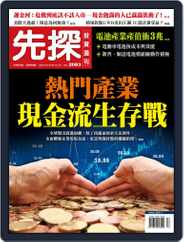 Wealth Invest Weekly 先探投資週刊 (Digital) Subscription March 19th, 2020 Issue