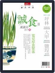 Smile Quarterly 微笑季刊 (Digital) Subscription April 28th, 2017 Issue