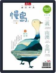 Smile Quarterly 微笑季刊 (Digital) Subscription September 27th, 2017 Issue