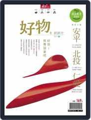 Smile Quarterly 微笑季刊 (Digital) Subscription December 28th, 2017 Issue
