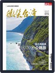 Smile Quarterly 微笑季刊 (Digital) Subscription September 27th, 2019 Issue