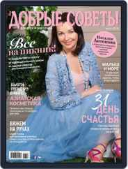 Добрые советы (Digital) Subscription July 1st, 2016 Issue
