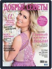 Добрые советы (Digital) Subscription August 1st, 2016 Issue