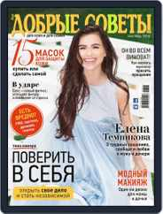 Добрые советы (Digital) Subscription September 1st, 2016 Issue