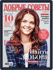 Добрые советы (Digital) Subscription October 1st, 2016 Issue