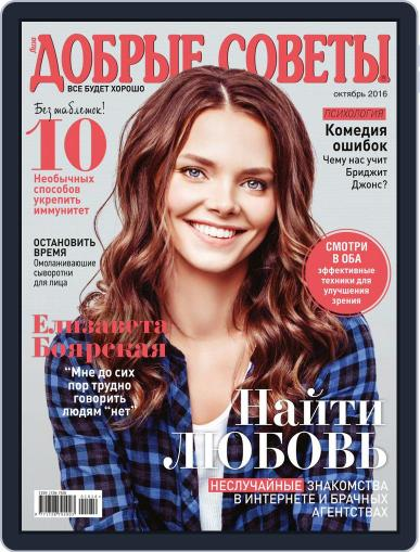 Добрые советы October 1st, 2016 Digital Back Issue Cover