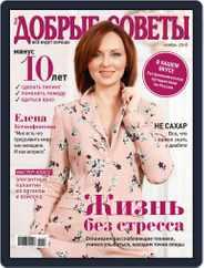 Добрые советы (Digital) Subscription November 1st, 2016 Issue