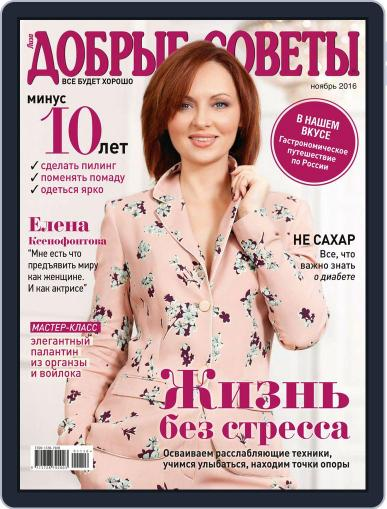 Добрые советы November 1st, 2016 Digital Back Issue Cover